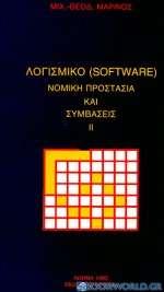 Λογισμικό νομική προστασία και συμβάσεις