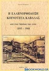 Ελληνορθόδοξη Κοινότητα Καβάλας