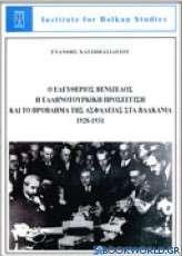 Ο Ελευθέριος Βενιζέλος, η ελληνοτουρκικη προσέγγιση και το πρόβλημα της ασφάλειας στα Βαλκάνια 1928-1931