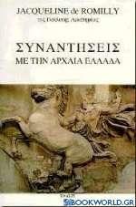 Συναντήσεις με την αρχαία Ελλάδα