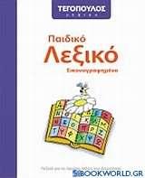 Παιδικό λεξικό εικονογραφημένο