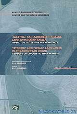 Ισχυρές και ασθενείς γλώσσες στην Ευρωπαϊκή Ένωση