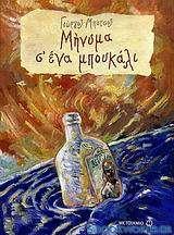 Μήνυμα σ' ένα μπουκάλι