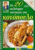 Οι 20 καλύτερες συνταγές για κοτόπουλο