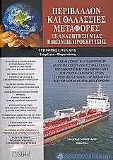 Περιβάλλον και θαλάσσιες μεταφορές