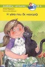 Η γάτα που δε νιαούριζε