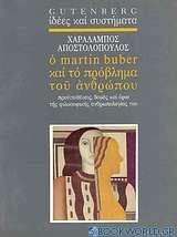 Ο Martin Buber και το πρόβλημα του ανθρώπου