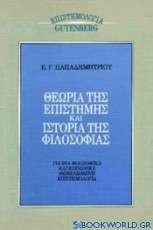Θεωρία της επιστήμης και ιστορία της φιλοσοφίας