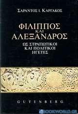 Φίλιππος και Αλέξανδρος