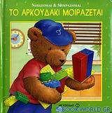 Το αρκουδάκι μοιράζεται