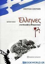 Έλληνες στο Άουσβιτς - Μπίρκεναου