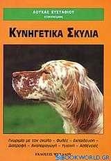 Κυνηγετικά σκυλιά