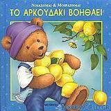 Το αρκουδάκι βοηθάει