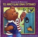 Το αρκουδάκι είναι ευγενικό