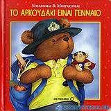 Το αρκουδάκι είναι γενναίο