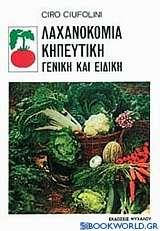 Λαχανοκομία κηπευτική