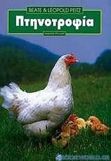 Πτηνοτροφία