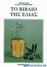 Το βιβλίο της ελιάς