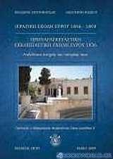 Ιερατική Σχολή Σύρου 1856-1893. Προπαρασκευαστική Εκκλησιαστική Σχολή Σύρου 1936