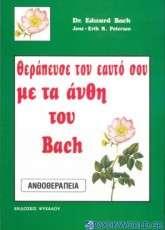 Θεράπευσε τον εαυτό σου με τα άνθη του Bach