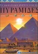 Το ωραιότερο βιβλίο για τις πυραμίδες