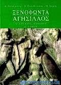 Ξενοφώντα Αγησίλαος Α΄ ενιαίου λυκείου