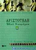 Αριστοτέλη Ηθικά Νικομάχεια Γ΄ ενιαίου λυκείου
