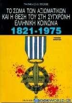 Το σώμα των αξιωματικών και η θέση του στη σύγχρονη ελληνική κοινωνία 1821-1975