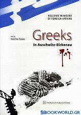 Greeks in Auschwitz - Birkenau