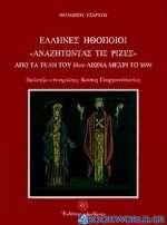 Έλληνες ηθοποιοί αναζητώντας τις ρίζες
