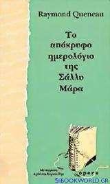 Το απόκρυφο ημερολόγιο της Σάλλυ Μάρα