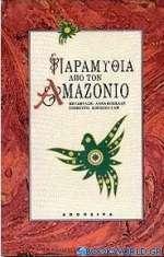 Παραμύθια από τον Αμαζόνιο