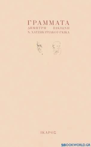 Γράμματα Δημήτρη Πικιώνη - Ν. Χατζηκυριάκου - Γκίκα
