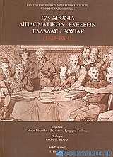 175 χρόνια διπλωματικών σχέσεων Ελλάδας - Ρωσίας (1828 - 2003)
