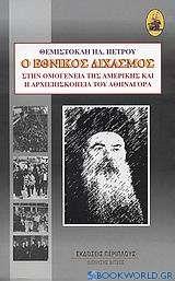 Ο εθνικός διχασμός στην ομογένεια της Αμερικής και η αρχιεπισκοπεία του Αθηναγόρα