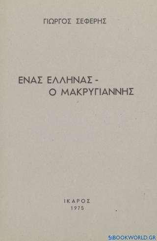 Ένας Έλληνας, ο Μακρυγιάννης