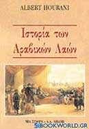Ιστορία των αραβικών λαών