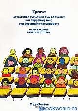 Έρευνα: Στερεότυπες αντιλήψεις των δασκάλων και συμμετοχή τους στα ευρωπαϊκά προγράμματα