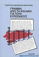 Γράμμα από τη φυλακή για τους ευρωπαίους