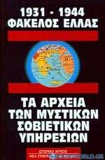 1931-1944 φάκελος Ελλάς
