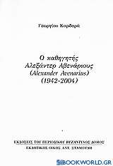 Ο καθηγητής Αλεξάντερ Αβενάριους (Alexander Avenarius) (1942-2004)