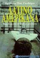 Λατινοαμερικάνα