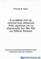 Η μετάβαση από την ιπποτική στην οθωμανική Ρόδο: Σημείωμα για τις πληροφορίες των Πίρι Ρέις και Εβλιγιά Τσελεμπί