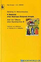 Η βασιλεία στην νεώτερη ελληνική ιστορία