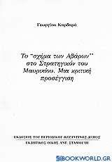 Το σχήμα των Αβάρων στο Στρατηγικόν του Μαυρικίου: Μια κριτική προσέγγιση