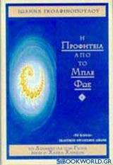 Η προφητεία από το μπλε φως
