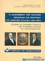 Η διαμόρφωση των σχέσεων Εκκλησίας και πολιτείας στη νεώτερη Ελλάδα (1821-1852)
