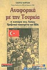 Αναφορικά με την Τουρκία