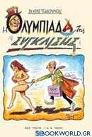 Η Ολυμπιάδα της σύγκλισης