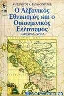 Ο αλβανικός εθνικισμός και ο οικουμενικός ελληνισμός